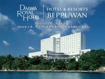 2018年4月1日より、別府湾ロイヤルホテルは「Hotel & Resorts BEPPUWAN」に名称を変更いたします。