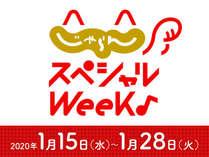 【じゃらんスペシャルWeek♪】14日間限定!旅がお得なビッグセール!