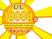 日出町宿泊補助金『ひじまんぱく』キャンペーン