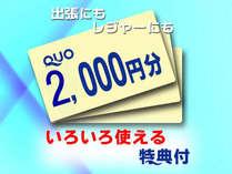 QUOカード2000円分付♪