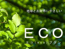 【エコプラン】