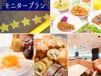 *【朝食無料モニタープラン】お客様のお好きなメニュー・取り入れて欲しいメニューを教えてください