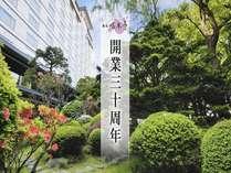 【開業30周年】湯元啄木亭は2018年3月、開業30周年を迎えます。