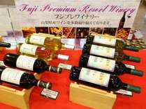 【ショップ】山梨県産ワインもございます。お部屋でのお楽しみに、お土産にどうぞ※イメージ