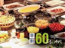 【早割プラン】早期予約がお得♪オンラインカード決済&60日前までのご予約で朝食付がお得※イメージ