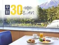 【早割プラン】早期予約がお得♪オンラインカード決済&30日前までのご予約で朝食付がお得※イメージ