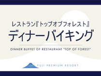 レストラン『トップオブフォレスト』ディナーバイキング