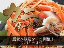 【2020年冬季】期間限定「蟹食べ放題フェア」開催(1/16~3/31)