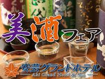 地元隠れ銘酒で舌鼓【美酒フェア】半額チケット付プラン【洋食】1泊2食
