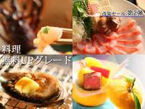 ◇改装セール第2弾◇お料理無料UPグレード!なんと7,000円もお得なんです!