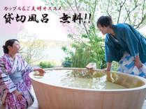 ★2人で最大4,000円OFF!!しかも貸切風呂が無料に♪カップル&ご夫婦にオススメです★