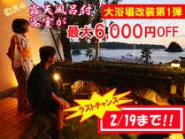 ■改装セール第一弾■最大6,000円OFF★露天風呂付き客室が、2/19まで超☆お値打ちです♪