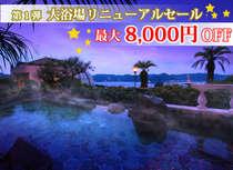 ★大浴場リニューアルセール第1弾★お風呂から眺める下田湾の絶景が最大8,000円OFF♪