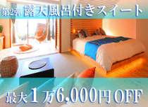 お得に過ごす贅沢な休日♪客室露天風呂付きスイートが、今だけ!≪最大16,000円OFF!!≫