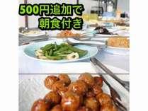 500円の追加で母の味手作り朝食バイキング付に変更!