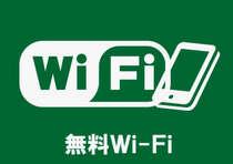 ◆◆◆◆◆◆◆◆◆  無料Wi - Fi完備  ◆◆◆◆◆◆◆◆◆