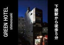◆◆◆JR下関駅から徒歩5分!夜の繁華街のど真ん中!◆◆◆