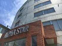 ホテル アルファスター