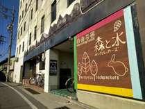 長野駅から線路沿いの道を歩いて5分くらい、玄関横の大きな看板がめじるしです。