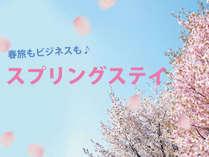≪春旅もビジネスも♪≫スプリングセール!~お得な素泊まり~