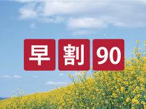【お日にち限定】90日前までの早期割引き!