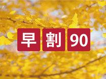 【早めの予約でお得にSTAY】90日前までの早期割引き!