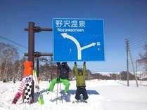 天然雪100%!!野沢温泉の隠れ記念写真スポット