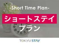 【ショートステイプラン】通常プランよりも滞在可能時間が短いですが、その分お得です!