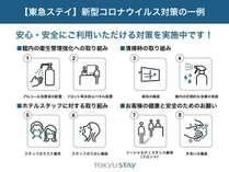 当ホテルを安全・安心してご利用いただけますよう、新型コロナウイルス感染予防対策を実施しております。
