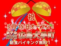 3月15日☆広島大手町にオープン!記念プラン販売中!