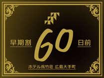 【プラン】60日以上前の早期割※時期や期間限定等により販売されていないプランもございます。
