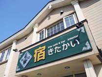 【宿 きたかい】北海道新幹線・道南いさりび鉄道「木古内駅」より車で5分☆