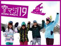 【雪マジ!19】19歳リフト券無料/飛騨牛&スキー
