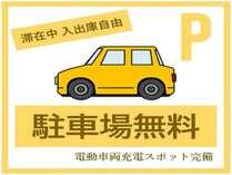 通常1000円の駐車場料金が無料となるプラン。滞在期間中は入出庫自由でご利用いただけます。