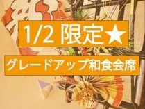 【1/2★WEB限定】<グレードアップ和食会席>ちょっぴりオトクに過ごすお正月!