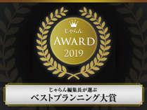 じゃらんアワード2019 ベストプランニング大賞を受賞いたしました!