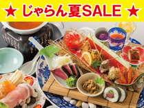 【じゃらん夏SALE】高知県の郷土料理の皿鉢料理をお一人様から楽しめるようアレンジしたひとりじめ皿鉢
