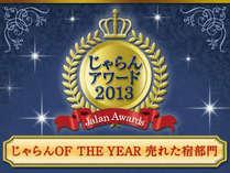 【じゃらん限定】8年連続1位★年間ランキング受賞記念