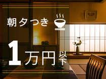 【神出鬼没!!】モニタープランは★最安2名で1万以下!!★