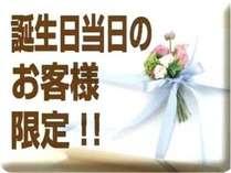 お誕生日限定プラン◆HAPPY BIRTHDAY♪