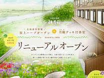 雄大な十勝川の景色と一緒に楽しめる「北海道初の屋上ハーブガーデン」6月下旬リニューアルオープン!