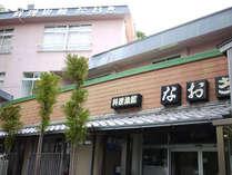 料理旅館 網元なおき
