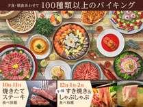 【食べ放題バイキング】夕食・朝食あわせて和・洋・中100種類以上のメニュー!