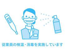 スタッフの検温・消毒を実施しています。