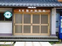 旅館田の浦温泉画像1