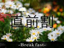 直前割(朝食付)