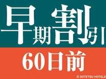 超早割60日前にご予約いただくとお得!室数限定!!!