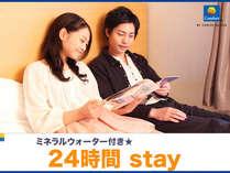 □□【24時間滞在】12時IN→12時OUT♪ミネラルウォーター付★朝食&コーヒー無料