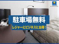 ○☆【駐車場無料】室数限定!!520円の駐車代が無料♪朝食&コーヒー無料