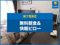 □☆※【無料朝食★快眠ピロー】城下電停近★珈琲サービス